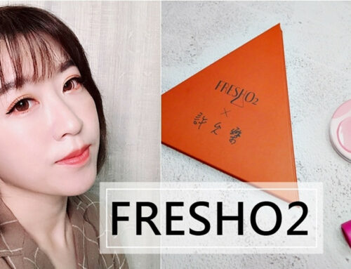 小米開箱FRESHO2許允樂我的獨特角度彩妝盤完整評價,簡單打造迷人妝容!