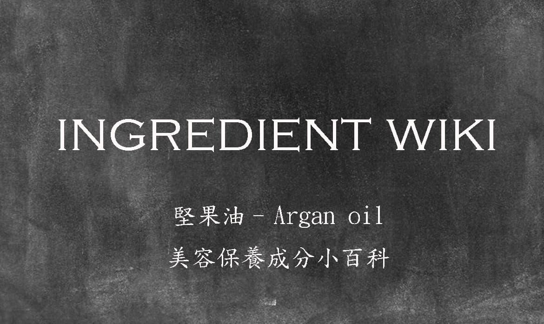 【美妝保養成分大百科】什麼是摩洛哥堅果油/Argan Oil