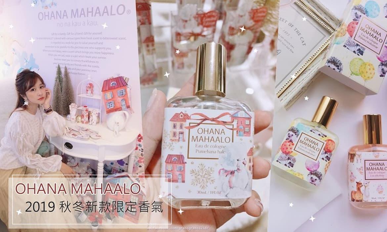 OHANA MAHAALO 2019秋季商品詳細介紹;開箱OHANA MAHAALO雪中小屋及香水筆