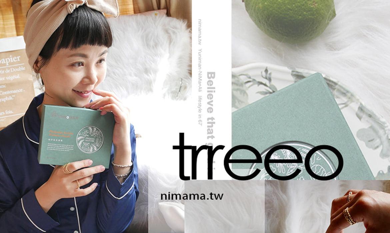TRREEO樹重奏酵素體驗分享:採用酵道自然農法種植高效率調整體質