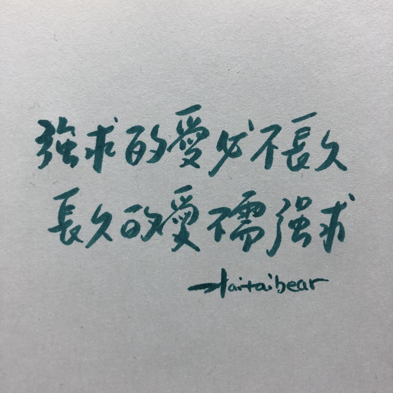 在愛情裡學長大:強求來的必不長久,長久的愛不需強求
